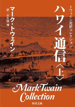 トウェイン完訳コレクション ハワイ通信(上)-電子書籍