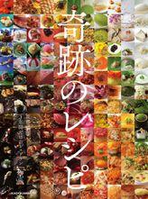 奇跡のレシピ 京都 祇園3年間だけのレストラン「空」