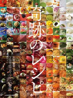 奇跡のレシピ 京都 祇園3年間だけのレストラン「空」-電子書籍