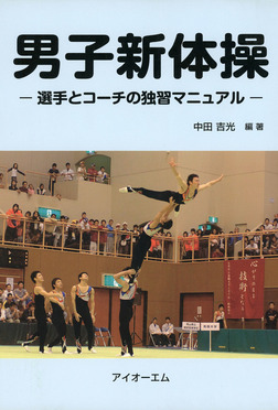 男子新体操 : 選手とコーチの独習マニュアル-電子書籍