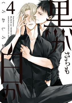 黒か白か 第4巻-電子書籍