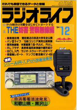 ラジオライフ 1984年 12月号-電子書籍