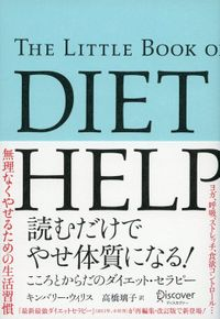 読むだけでやせ体質になる!こころとからだのダイエット・セラピー