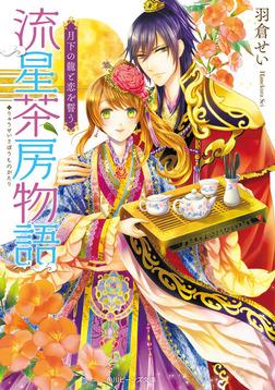 流星茶房物語 月下の龍と恋を誓う-電子書籍