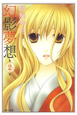 幻影夢想 2巻-電子書籍