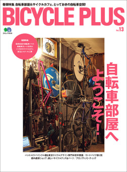 BICYCLE PLUS Vol.13-電子書籍