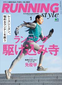 Running Style(ランニング・スタイル) 2018年1月号 Vol.106