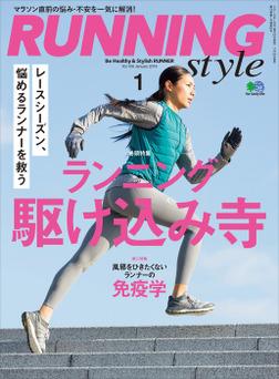 Running Style(ランニング・スタイル) 2018年1月号 Vol.106-電子書籍