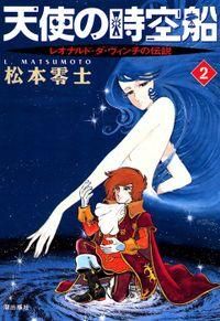 天使の時空船 (2)