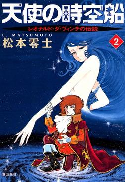 天使の時空船 (2)-電子書籍