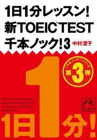 1日1分レッスン!新TOEIC Test 千本ノック!3
