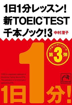 1日1分レッスン!新TOEIC Test 千本ノック!3-電子書籍