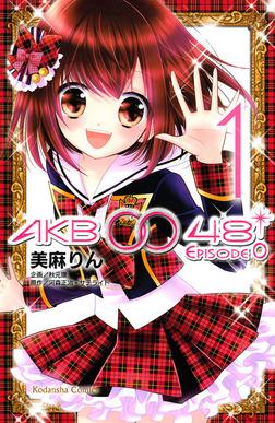 AKB0048 EPISODE0(1)-電子書籍