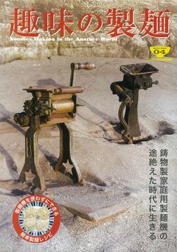 趣味の製麺4号-電子書籍