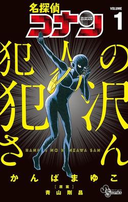 名探偵コナン 犯人の犯沢さん(1)-電子書籍