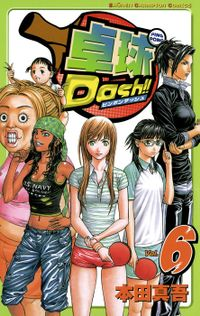 卓球Dash!! Vol.6