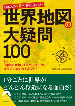 日本人の9割が答えられない 世界地図の大疑問100-電子書籍