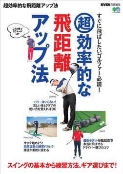 超効率的な飛距離アップ法-電子書籍