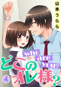who are you? どこのオレ様? 4話