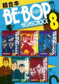 BE-BOP-HIGHSCHOOL 超合本版(8)