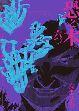 恐之本 / 六-電子書籍