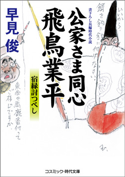 公家さま同心飛鳥業平 宿縁討つべし-電子書籍