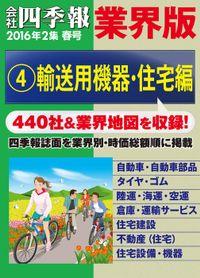 会社四季報 業界版【4】輸送用機器・住宅編 (16年春号)