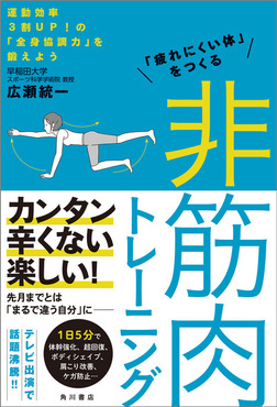 「疲れにくい体」をつくる 非筋肉トレーニング 運動効率3割UP!の「全身協調力」を鍛えよう-電子書籍
