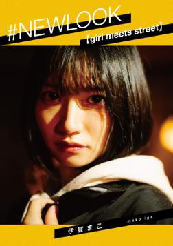 #NEWLOOK【girl meets street】伊賀まこ-電子書籍