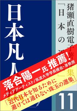 猪瀬直樹電子著作集「日本の近代」第11巻 日本凡人伝-電子書籍