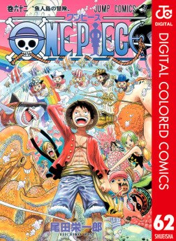 ONE PIECE カラー版 62-電子書籍
