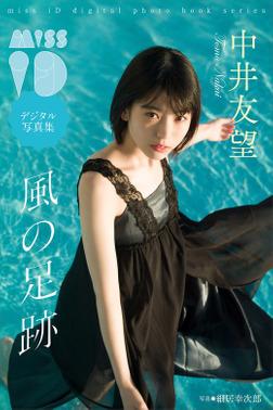 中井友望「風の足跡」 ミスiDデジタル写真集-電子書籍