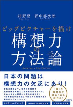 構想力の方法論-電子書籍
