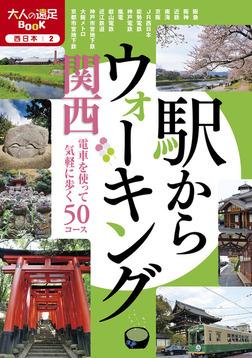 駅からウォーキング関西-電子書籍