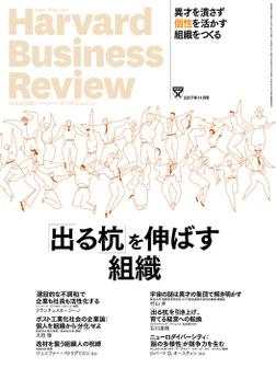 DIAMONDハーバード・ビジネス・レビュー 17年11月号-電子書籍