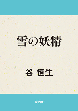 雪の妖精-電子書籍
