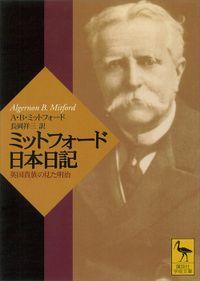 ミットフォード日本日記 英国貴族の見た明治