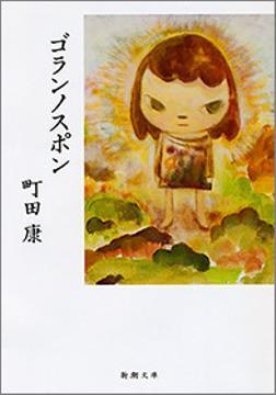 ゴランノスポン(新潮文庫)-電子書籍