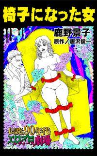椅子になった女~伝説の90年代エログロ・レディース劇場