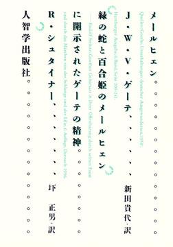 メールヒェン&「緑の蛇と百合姫のメールヒェン」に開示されたゲーテの精神-電子書籍