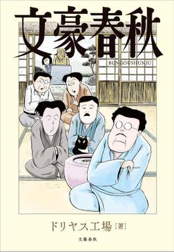 文豪春秋-電子書籍
