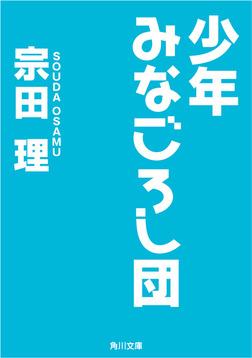 少年みなごろし団-電子書籍