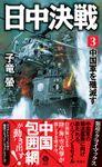 日中決戦(3)中国軍を殲滅す