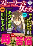 ストーリーな女たち母の苦悩 Vol.36