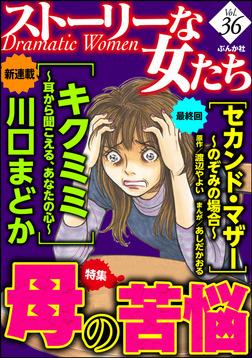 ストーリーな女たち母の苦悩 Vol.36-電子書籍