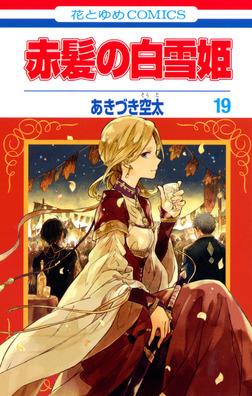 赤髪の白雪姫 19巻-電子書籍