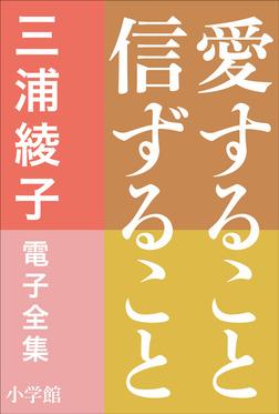 三浦綾子 電子全集 愛すること信ずること-電子書籍