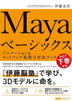Mayaベーシックス アニメーション&セットアップ基礎力育成ブック-電子書籍