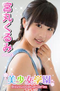 美少女学園 宮丸くるみ Part.13