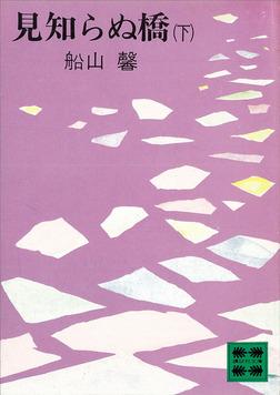 見知らぬ橋(下)-電子書籍